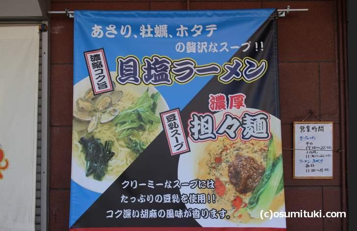 貝塩ラーメンと担担麺
