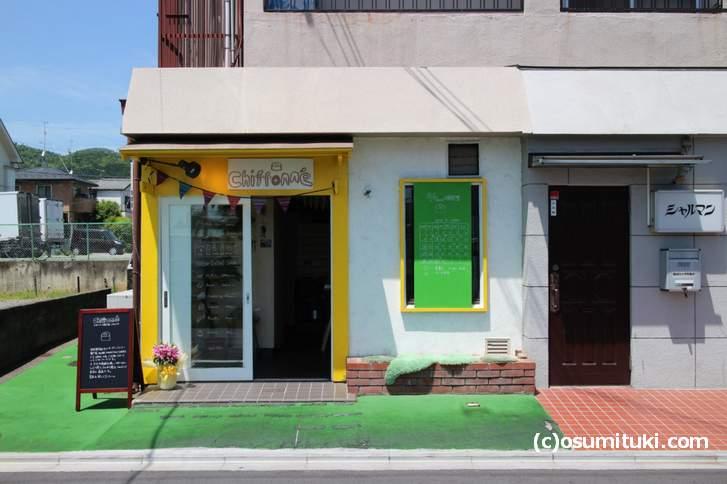 シフォンケーキ専門店 シフォンヌ、等持院駅または龍安寺駅から徒歩1分です