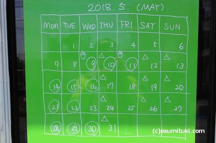 シフォンヌ 2018年5月の営業カレンダー