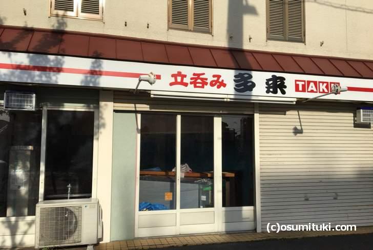 立呑み 多来(TAKU) 京都・円町で2018年6月頃新店オープンか(2018年5月11日撮影)