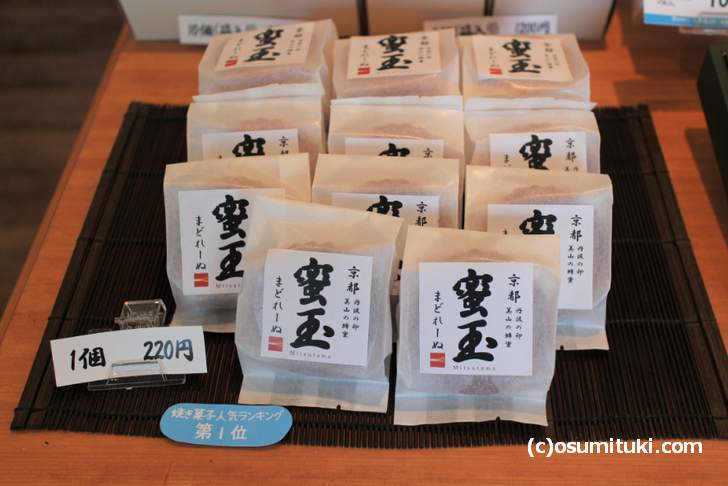 人気ナンバーワン!京都府産の卵と蜂蜜をふんだんに使ったマドレーヌ「蜜玉」