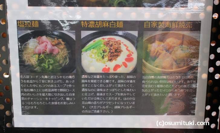 基本メニューは「塩ラーメン、担担麺、焼売」