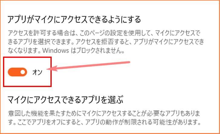 「アプリがマイクにアクセスできるようにする」のON/OFFをいじる