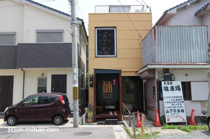 2018年5月16日に開店した「麺処 楠(KUSUNOKI)」