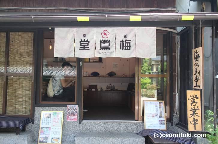 嵯峨鳥居本にあるパン屋「梅鶯堂(うぐいすどう)」