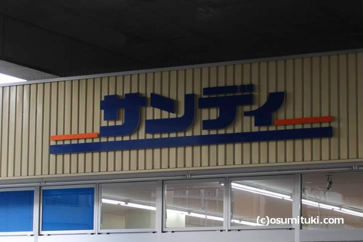 京都で見かける激安スーパー「サンディ」が新店舗