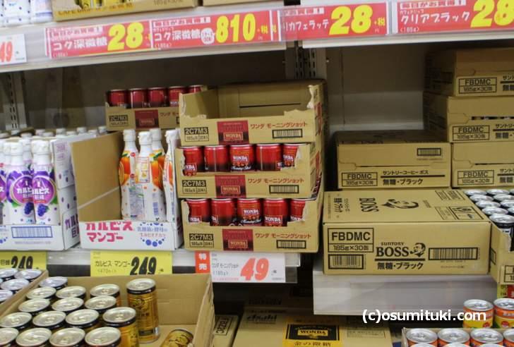 ワンダ モーニングショット(49円)と激安なのが「サンディ」というスーパーです