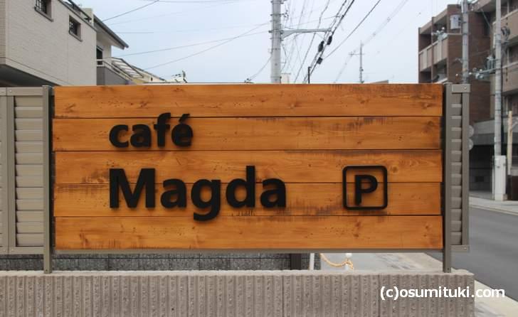 御薗橋で食べる絶品ランチの店「カフェ マグダ(café Magda)」