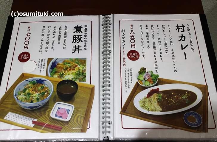南山城村で収穫された野菜などを使ったメニューに特化されています