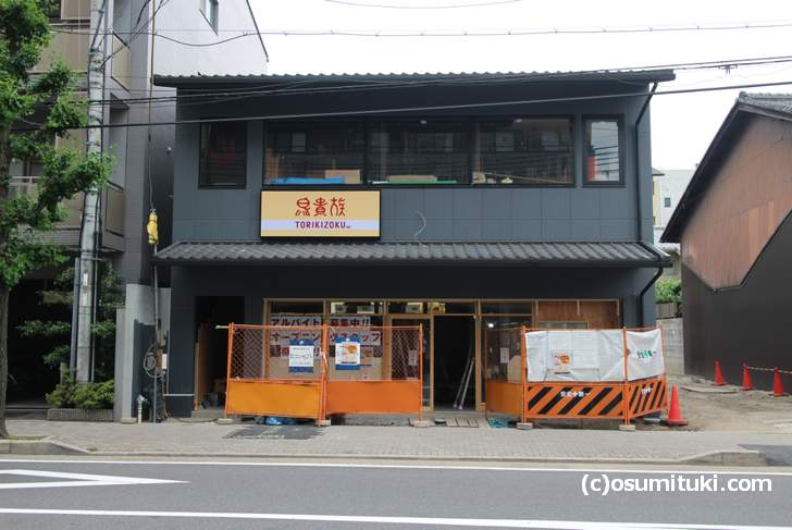 鳥貴族 二条店、JR山陰本線「二条駅」東口の御池通沿いです