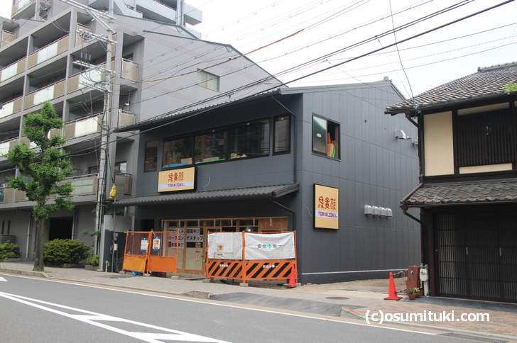 京都の二条駅前に「鳥貴族 二条店」が建設中