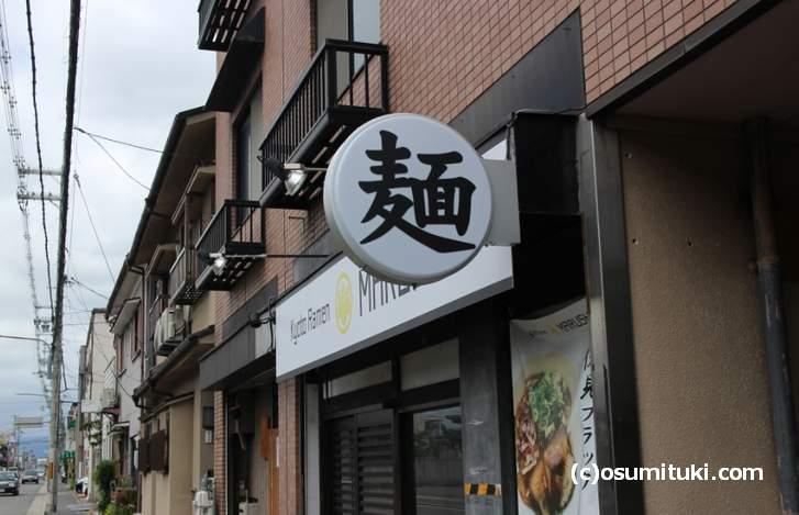 麺という文字に反応したところ「麺処 丸昌 深草店」でした