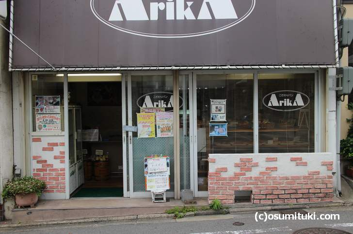 アリカ(ArikA)深草本店