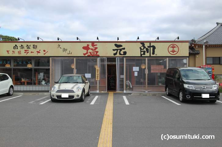 久御山塩元帥の外観写真(2018年5月19日撮影)