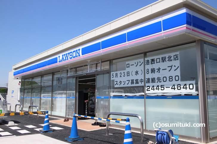 ローソン洛西口駅北店は阪急京都線「洛西口駅」前にあります