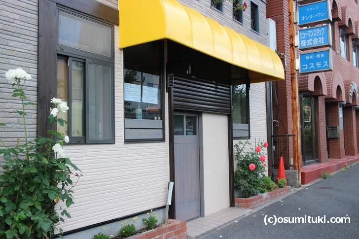 京都の宇治に新しいラーメン店「晴耕雨読(せいこううどく)」2018年5月25日新店オープン