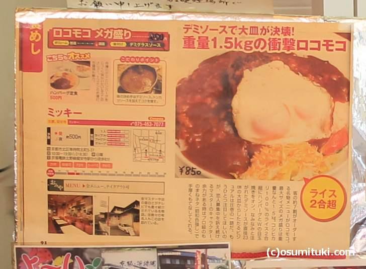『よ~いドン!』や『NHK610ニュース』などでも紹介されたことがあるロコモコ