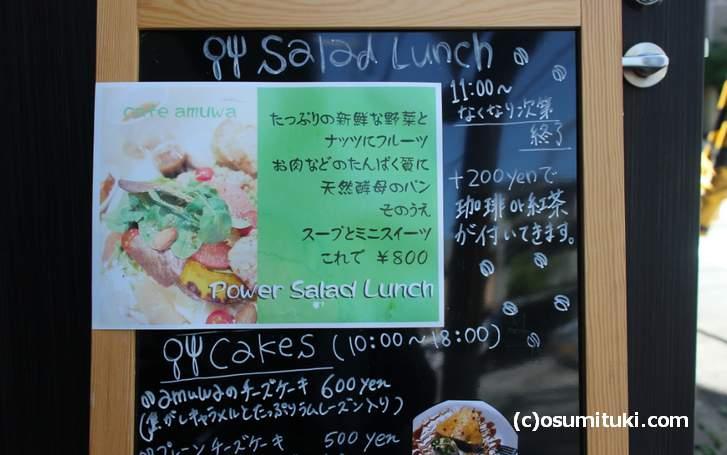 10時~ケーキなどを販売、11時~ランチを800円で食べることができます