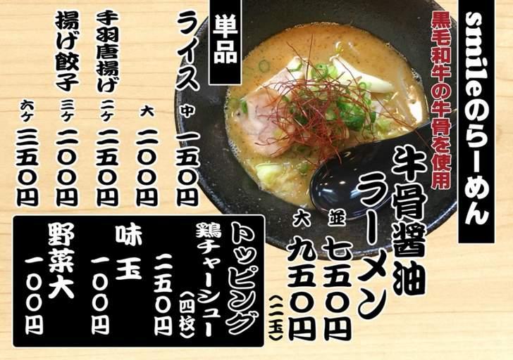 麺屋微笑(スマイル)メニューと値段(麺屋微笑 提供)