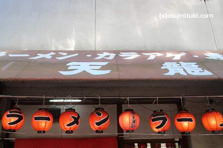 京都の紫竹にあるラーメン店「天龍」