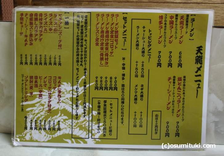 天龍ラーメン 650円からラーメンを食べることができます