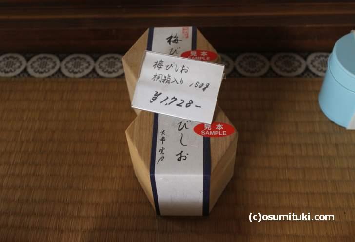 京都で売られている「梅びしお」