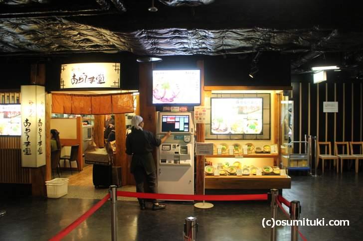 「彩色ラーメン 京都きんせい」になる予定の京都拉麺小路の一番端にあるテナント