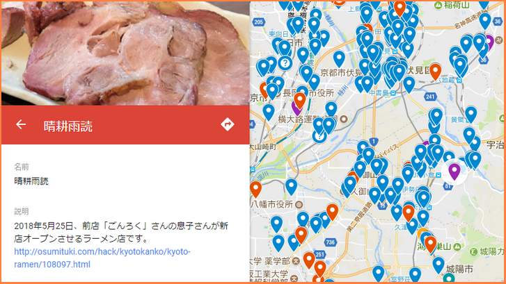 京都ラーメンマップ 2018年6月