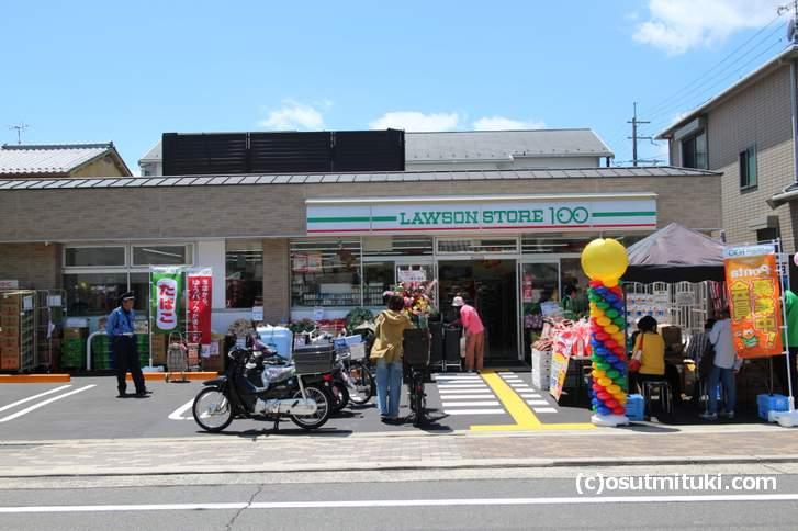 ローソンストア100小山新町通店への行き方