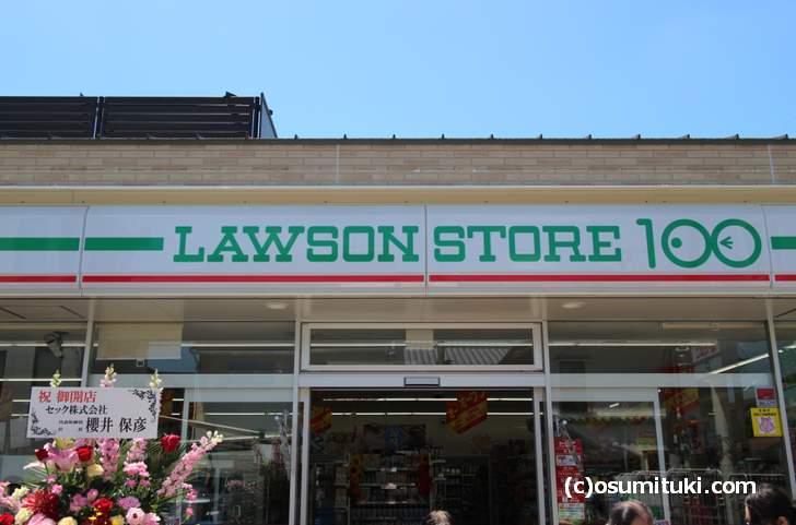 北大路通の新町上ルとすぐお店があります