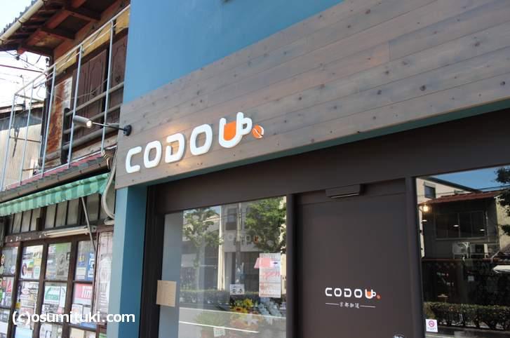 上七軒のカフェ「京都珈道(CODOU)」
