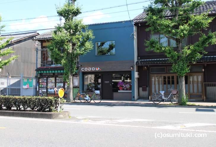 京都珈道(CODOU)、上七軒の交差点南東にあります