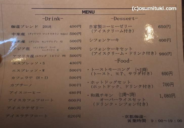 京都珈道(CODOU)メニュー、コーヒーは450円から