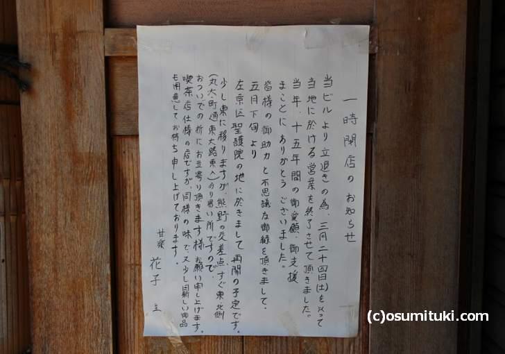 甘楽 花子 聖護院へ移転と告知された貼紙