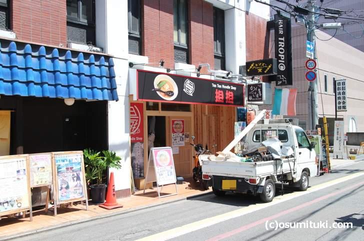 担担麺専門店「担担 烏丸店」が2018年6月3日に開店します