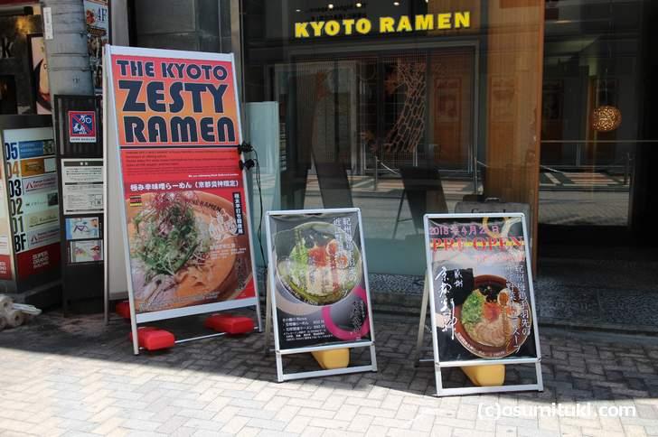 京都・河原町六角で4月26日にプレオープン ラーメン屋「京都炎神」