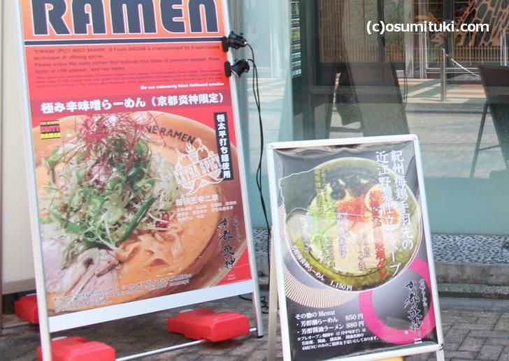 ラーメン「京都炎神」、芳醇潮ラーメンや醤油ラーメン 850円から