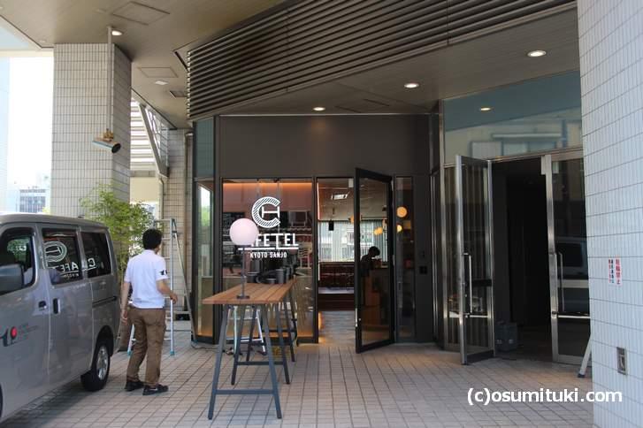 京阪三条南ビルで開店準備中のカフェらしきお店「CAFETEL(カフェテル)」