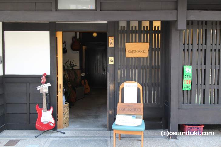 京都・上七軒「喫茶 SANS-SOUCI(サン・スーシィ)」