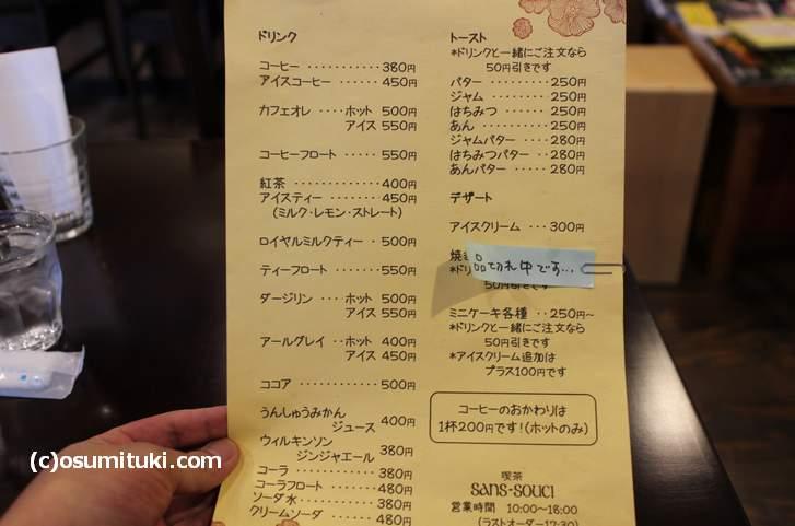 喫茶 SANS-SOUCI(サン・スーシィ)コーヒー380円から