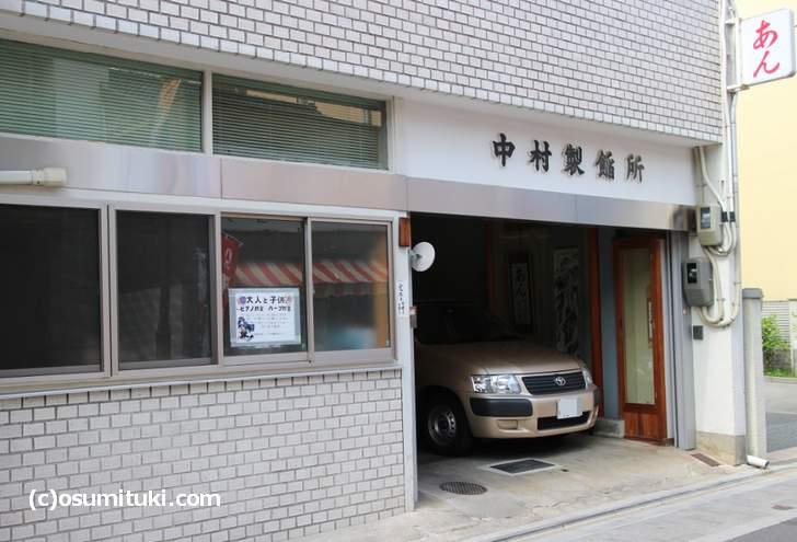 中村製餡所があるのは、京都の「妖怪ストリート」です