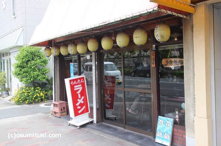 本格的な京都ラーメン「らんたん」