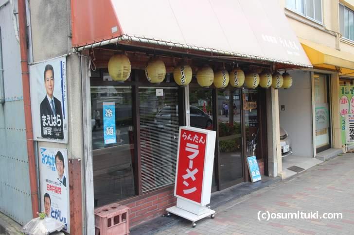 自家製麺 らんたん 京都大学病院の真ん前にあります