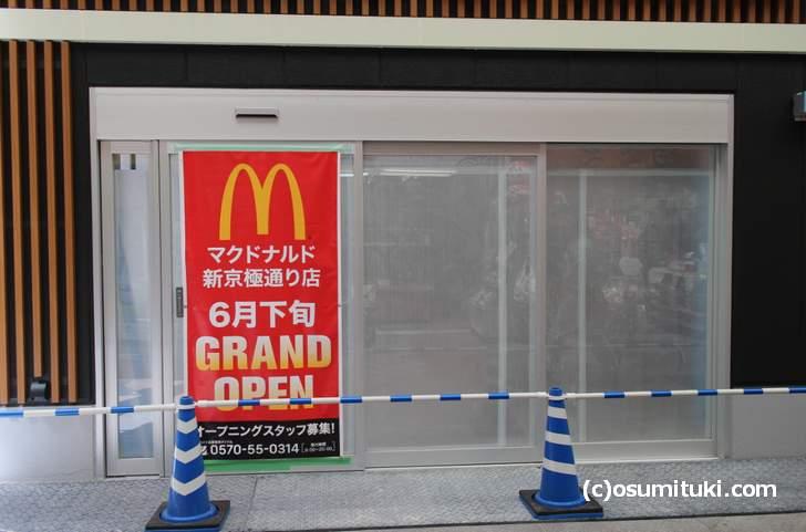 マクドナルド 新京極通り店 が工事中でした
