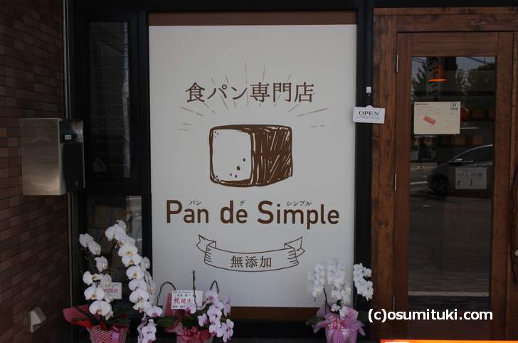 気になる食パン専門店「パンデシンプル」