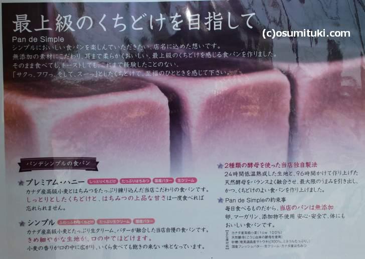 食パンの種類は2種類で値段は690円と880円(一斤)です