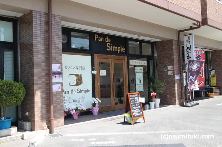 無添加食パン専門店 Pan de Simple へのアクセス方法