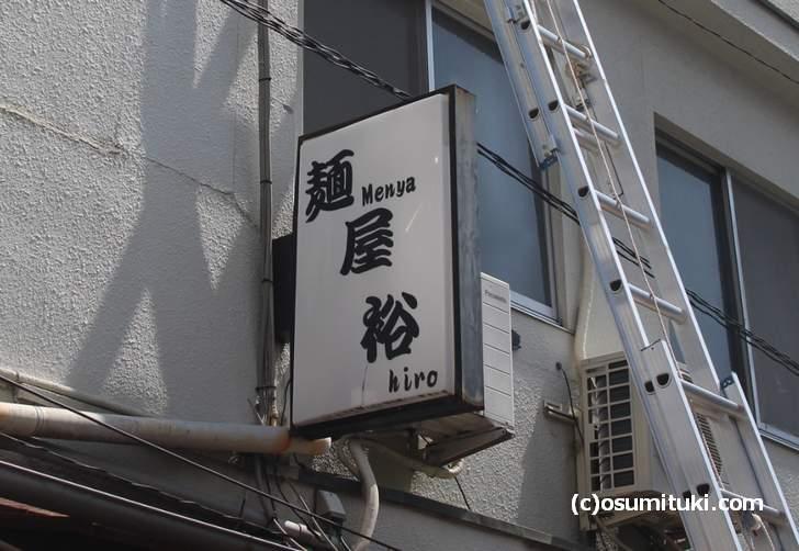 最近、麺屋裕(ひろ)さんで工事をしていますの(2018年5月27日撮影)