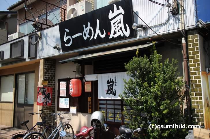 京都の嵯峨広沢にあるラーメン専門店「らーめん嵐」さん