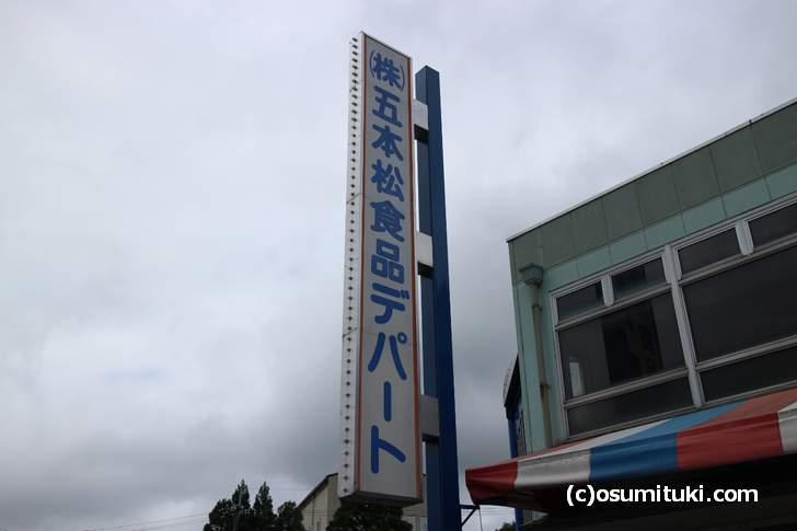 京都の京北にある「五本松食品デパート」